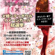 大橋シティボウル イメージガール総選挙B2ポスター