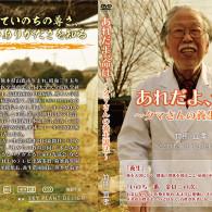竹熊宜孝医師DVDパッケージ、映像制作