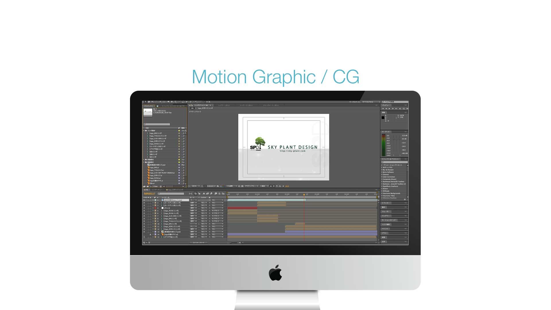 モーショングラフィック CG