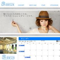unDeux(アンドゥ)福岡市 天神・大名美容室