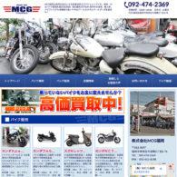MCG福岡ホームページ(バイク店)