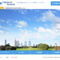 株式会社FairArchSystemホームページ