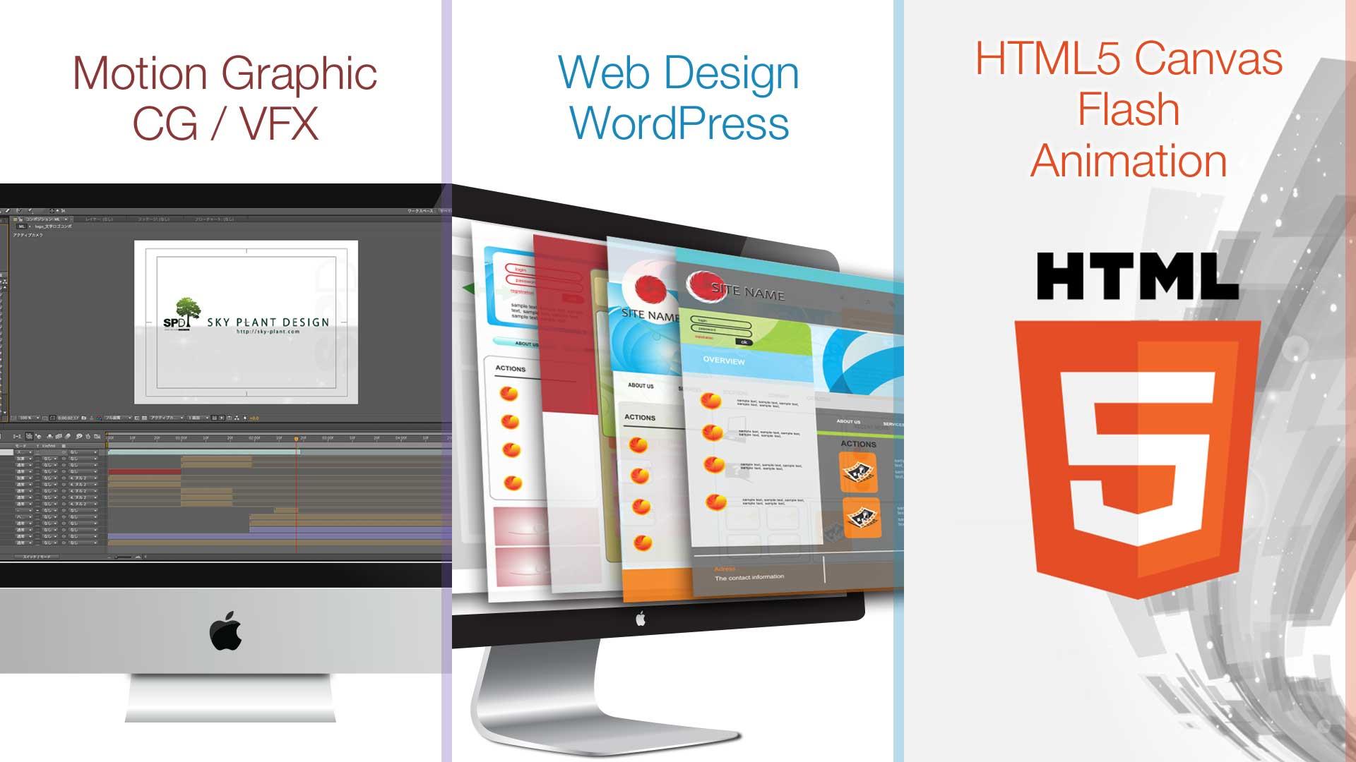 映像,CG,VFX,ウェブデザイン,WEB,HTML5 canvas,FLASH,アニメーション,グラフィックデザイン,印刷,GRAPHIC Design